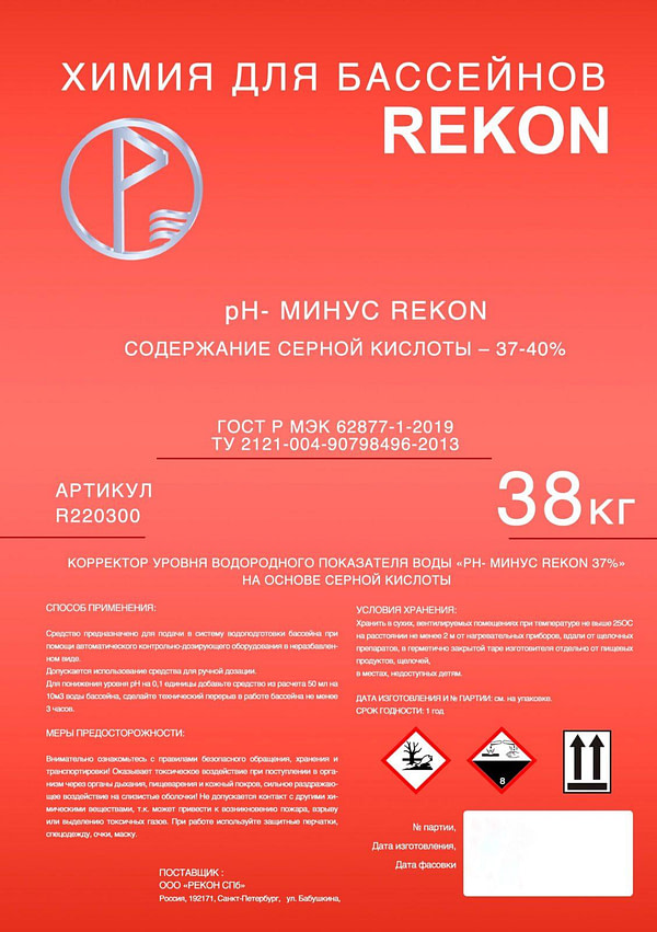 Регулятор pH минус REKON на основе серной кислоты 38 кг