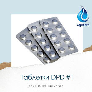 Таблетки для тестера DPD 1 (CL) Bayrol для бассейна