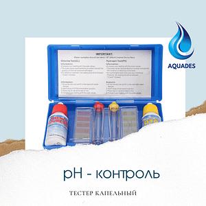 Тестер pH/Cl (капельный) для бассейна