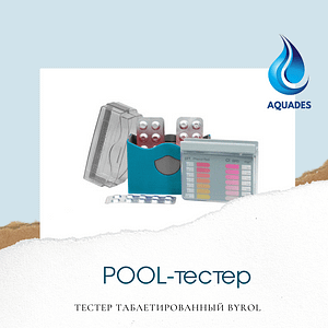 Тестер Bayrol PH/CL Pooltester для бассейна
