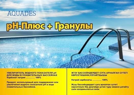 PН - плюс(гранулы) - 6 кг для бассейна