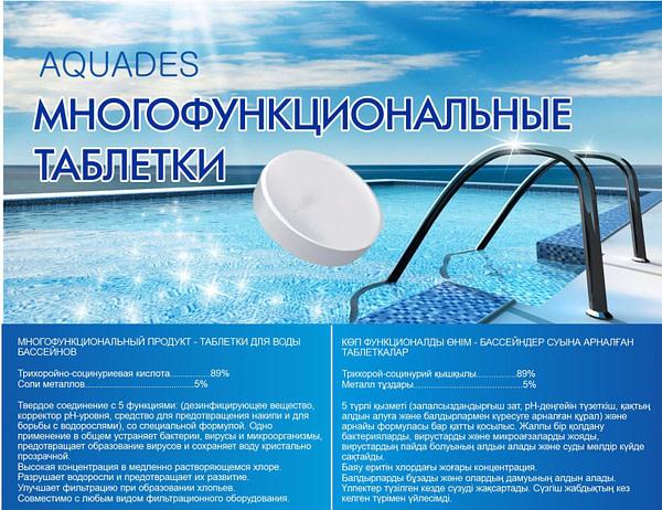 Многофункциональная таблетка 5 действий, 200 гр.  (1кг)